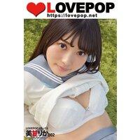 LOVEPOP デラックス 美甘りか 002