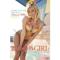 麗しの海外GIRL LAの海岸で出会った金髪巨乳美女 Victoria White 写真集
