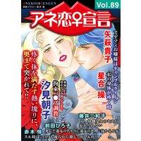 アネ恋宣言Vol.89