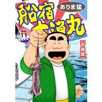 船宿 大漁丸【合冊版】11