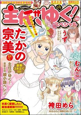 主任がゆく!スペシャル Vol.160