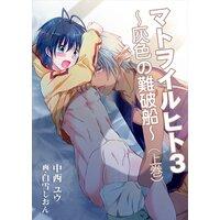 マトヲイルヒト3〜灰色の難破船〜(上巻)