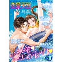 恋愛天国 Vol.20