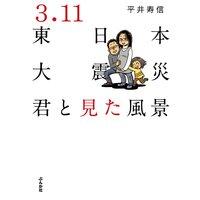 【タテコミ】3.11東日本大震災 君と見た風景