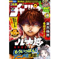 週刊少年チャンピオン2021年32号