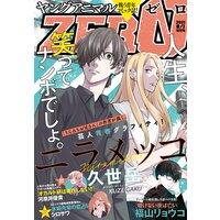 【電子版】ヤングアニマルZERO8/1増刊号(2021年)