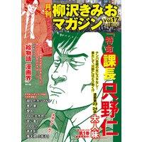 月刊 柳沢きみおマガジン Vol.17
