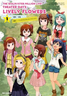 THE IDOLM@STER MILLION LIVE! THEATER DAYS LIVELY FLOWERS【イラスト特典付】