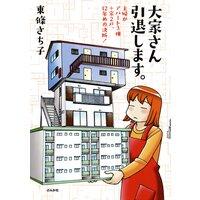 【タテコミ】大家さん引退します。主婦がアパート3棟+家2戸、12年めの決断!