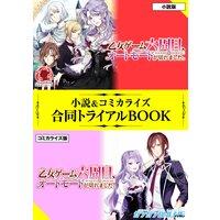乙女ゲーム六周目、オートモードが切れました。 小説&コミカライズ合同トライアルBOOK