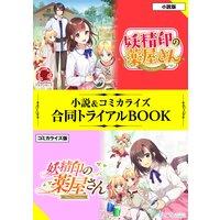 妖精印の薬屋さん 小説&コミカライズ合同トライアルBOOK