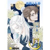 瑠璃の月〜中国ふしぎ夜話2〜【カラー完全版】