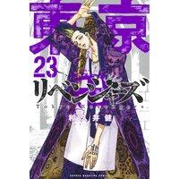 東京卍リベンジャーズ 23巻
