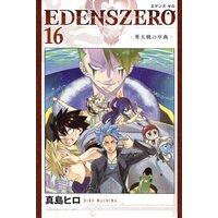 EDENS ZERO 16巻