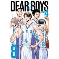 DEAR BOYS ACT4 8巻