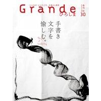 Grandeひろしま Vol.30
