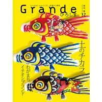 Grandeひろしま Vol.32