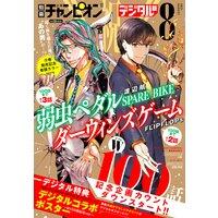 別冊少年チャンピオン2021年08月号