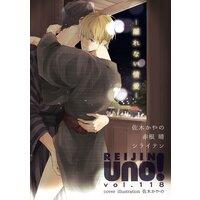 麗人uno! Vol.118 離れない情愛