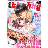 濃蜜kisshug Vol.60「ドSなセンセイと実習中」【再編集版】
