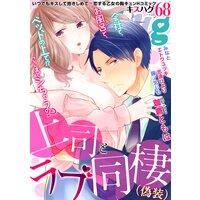 濃蜜kisshug Vol.68「上司とラブ同棲(偽装)」【再編集版】