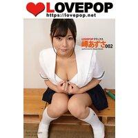 LOVEPOP デラックス 岬あずさ 002