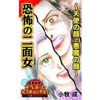 恐怖の二面女〜天使の顔と悪魔の顔〜/読者体験!本当にあった女のスキャンダル劇場