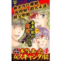 読者体験!本当にあった女のスキャンダル劇場【合冊版】Vol.3−3