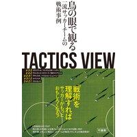 TACTICS VIEW 〜鳥の眼で観る一流サッカーチームの戦術事例〜