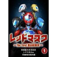 【タテコミ】レッドマスク −The first MASKMEN−【フルカラー】