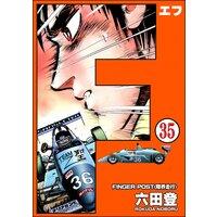 F(エフ)(分冊版) 【第35話】