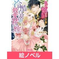【絵ノベル】冷酷皇帝の最愛花嫁〜ピュアでとろける新婚生活〜
