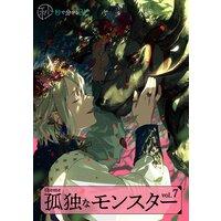 【秒で分かるBL】孤独なモンスター vol.7