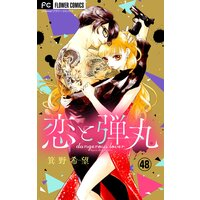 恋と弾丸【マイクロ】 48