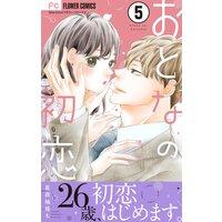 おとなの初恋【マイクロ】 5