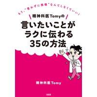 """精神科医Tomyの言いたいことがラクに伝わる35の方法(大和出版) もう、""""言わずに我慢""""なんてしなくていい!"""