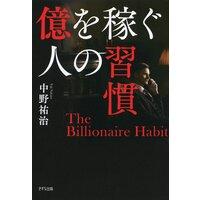 億を稼ぐ人の習慣(きずな出版)
