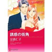 ハーレクインコミックス Renta! 合本 2021年 vol.283
