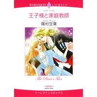 ハーレクインコミックス Renta! 合本 2021年 vol.284