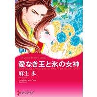 ハーレクインコミックス Renta! 合本 2021年 vol.290