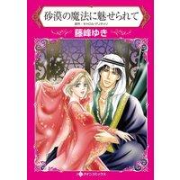 ハーレクインコミックス Renta! 合本 2021年 vol.293