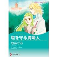 ハーレクインコミックス Renta! 合本 2021年 vol.294