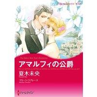 ハーレクインコミックス Renta! 合本 2021年 vol.295
