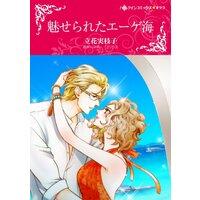 ハーレクインコミックス Renta! 合本 2021年 vol.296