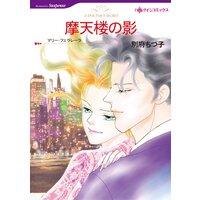 ハーレクインコミックス Renta! 合本 2021年 vol.299