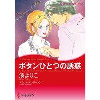 ハーレクインコミックス Renta! 合本 2021年 vol.303