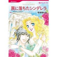 ハーレクインコミックス Renta! 合本 2021年 vol.305