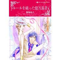ハーレクインコミックス Renta! 合本 2021年 vol.306