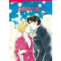 ハーレクインコミックス Renta! 合本 2021年 vol.308