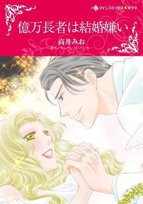 ハーレクインコミックス Renta! 合本 2021年 vol.309
